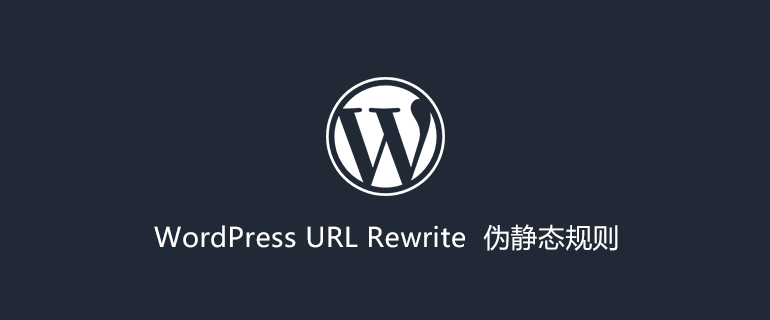 WordPress 伪静态规则设置:Apache和Nginx,以及二级目录规则-千寻墨问