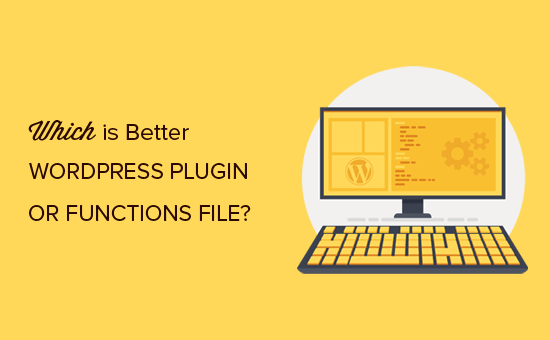 WordPress插件VS functions.php文件(哪个更好?) 初学者指南-千寻墨问
